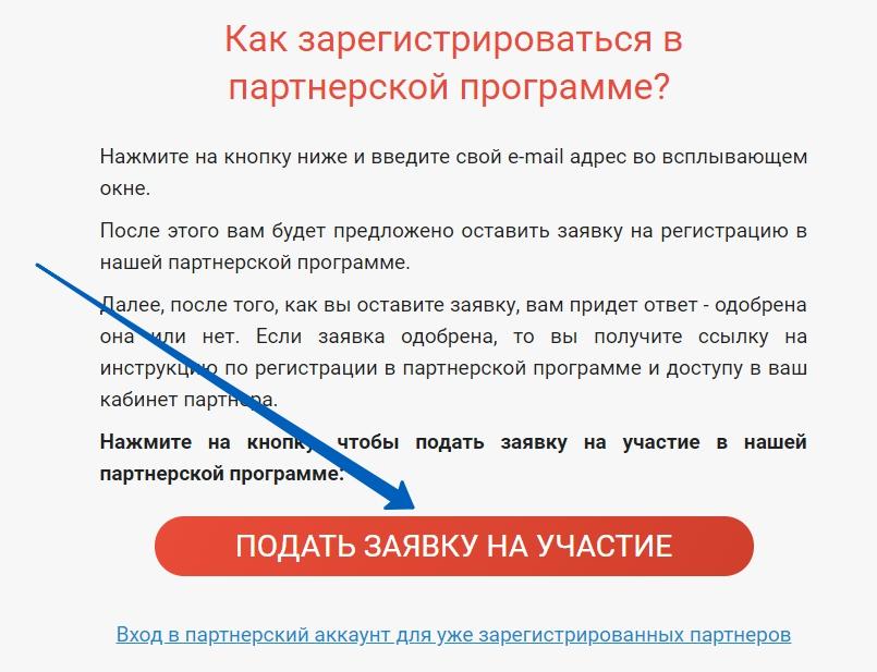 Кнопка на странице описания партнерства с Александрой Бониной