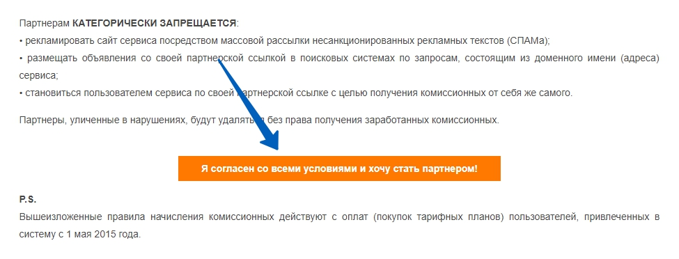 Кнопка на странице описания партнерства с e-autopay