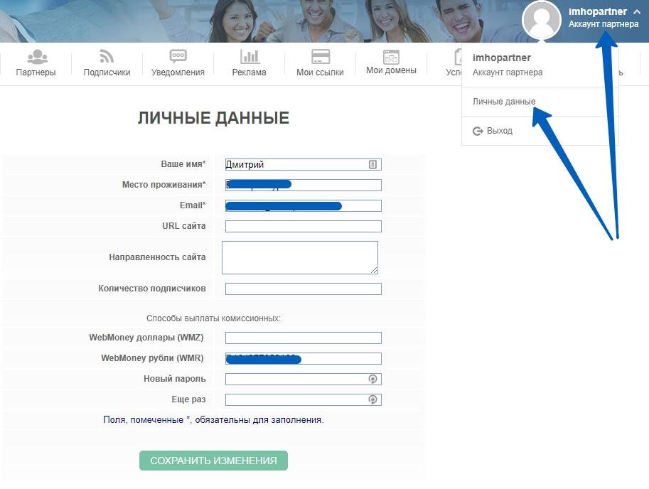 """Вид меню """"Личные данные"""" кабинета партнера на сервисе e-autopay"""