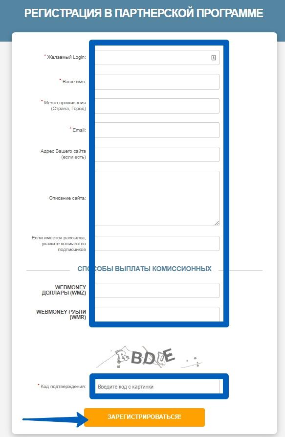 Форма регистрации в партнерках на сервисе e-autopay