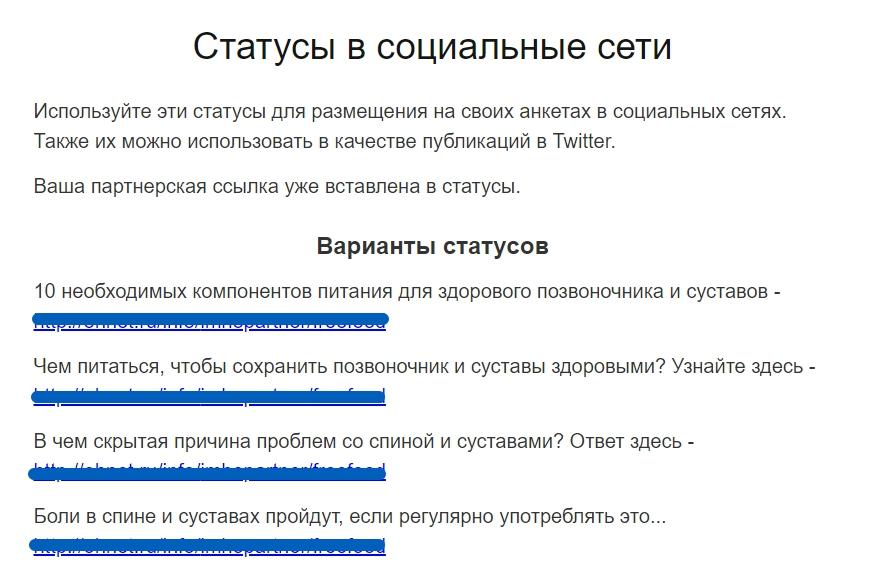 Статусы в социальные сети для продвижения продуктов Александры Бониной