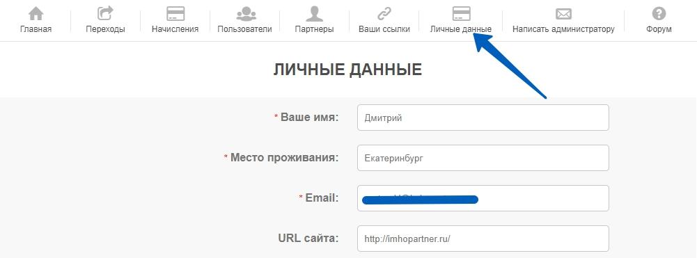 """Вид страницы """"Личные данные"""" кабинета партнера на е-автопэй"""