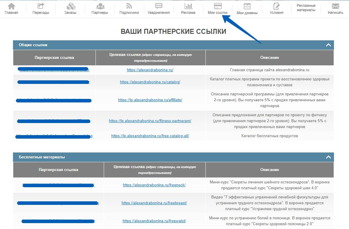 "Вид меню ""Мои ссылки"" кабинетов партнера на сервисе e-autopay"