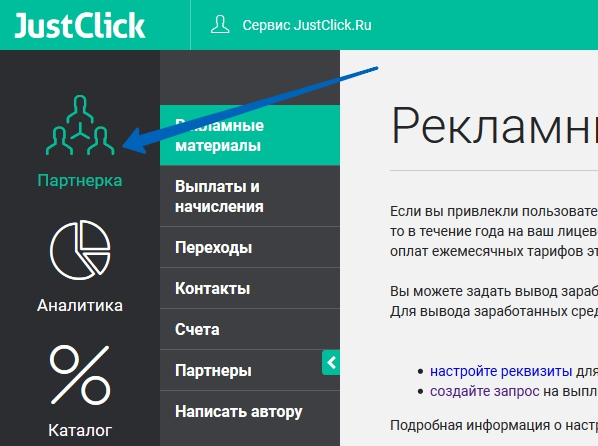 """Вид меню """"Партнерка"""" кабинета партнера на justclick"""