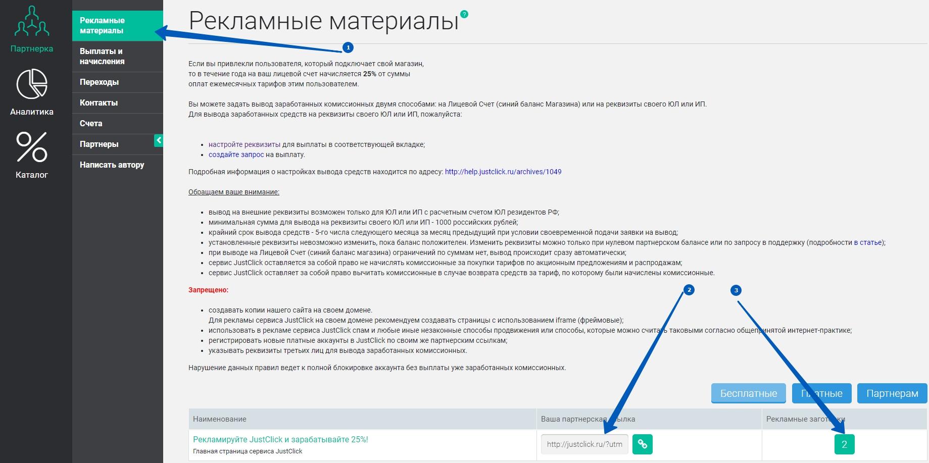 """Вид меню """"Рекламные материалы"""" кабинета партнера на justclick"""