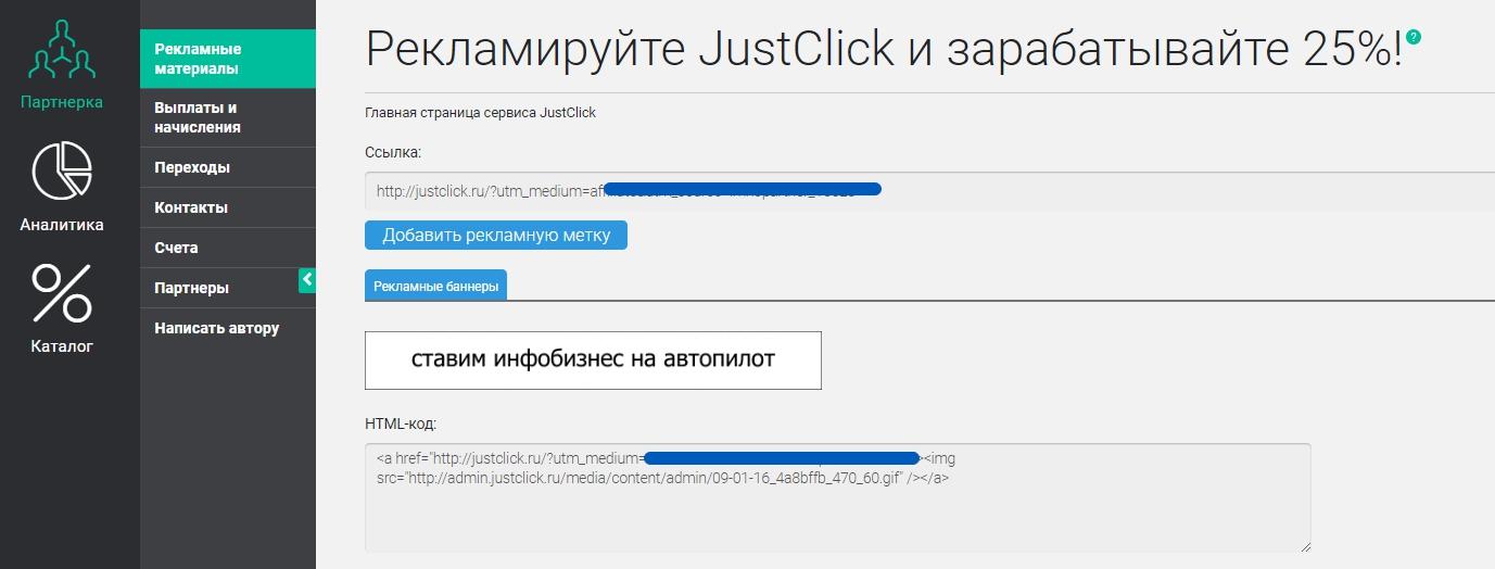 Рекламные материалы для партнерского продвижения сервиса Justclick