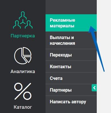 """Кнопка меню """"Рекламные материалы"""" кабинета партнера на justclick"""