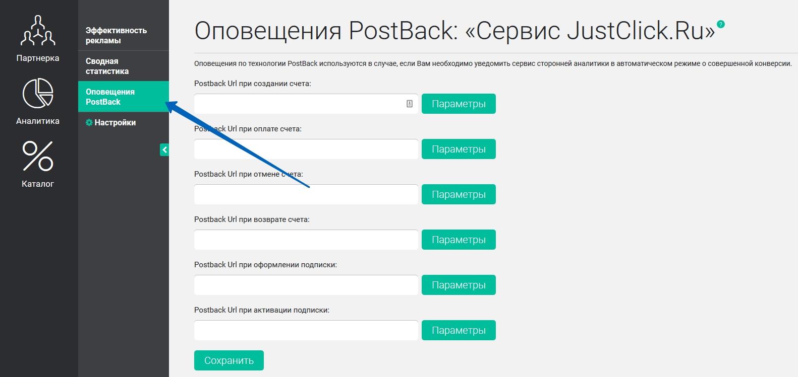 """Вид меню """"Оповещения PostBack"""" кабинета партнера на JustClick"""