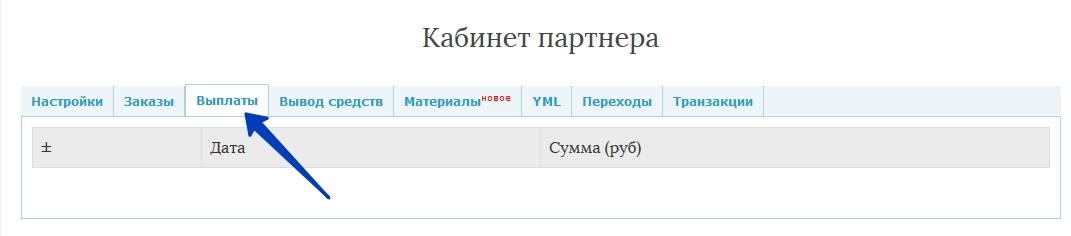"""Вид меню """"Выплаты"""" кабинета партнера в интернет-магазине """"Долина подарков"""""""