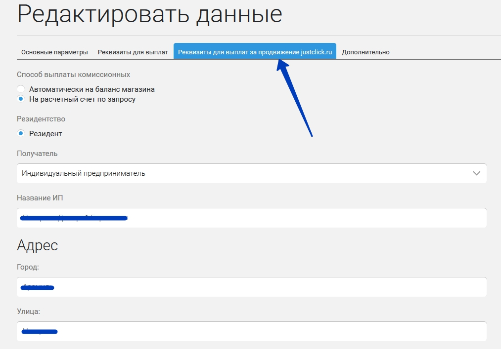 """Вид меню """"Реквизиты для выплат за продвижение justclick"""""""