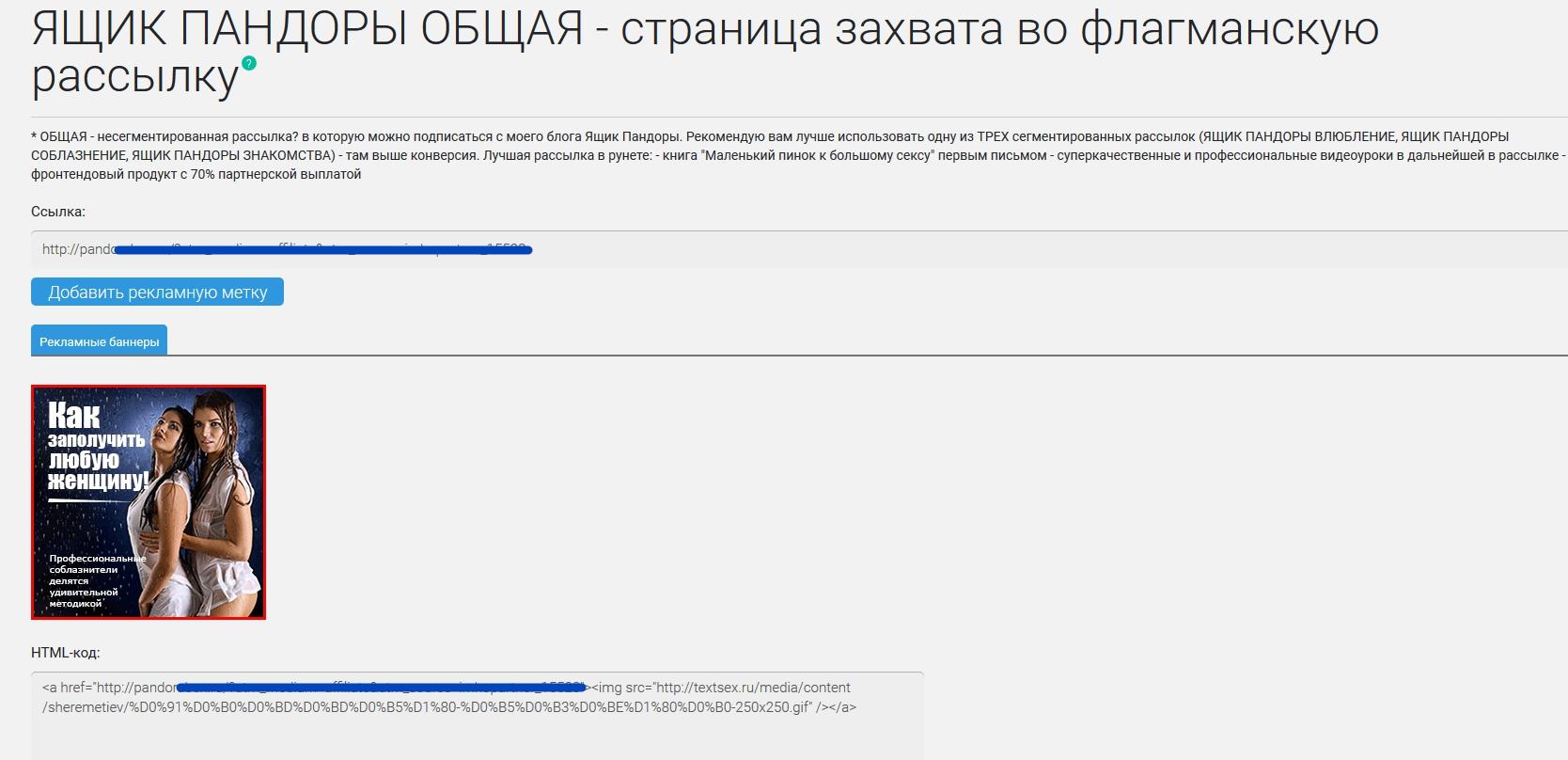 Рекламные материалы для партнерского продвижения Егора Шереметьева