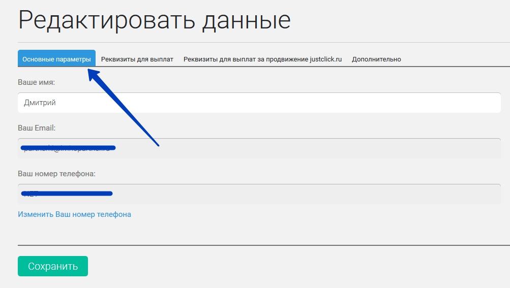 """Вид меню """"Основные параметры"""" кабинета партнера на Justclick"""