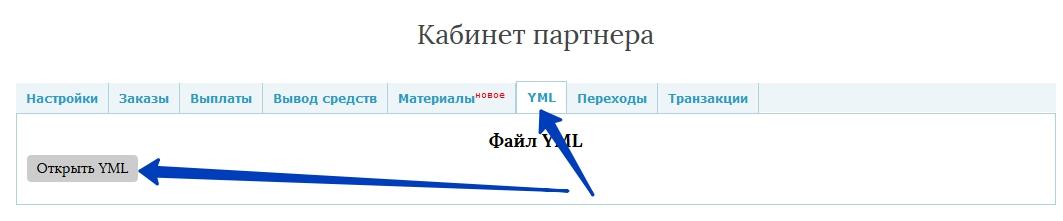 """Вид меню """"YML"""" кабинета партнера в интернет-магазине """"Долина подарков"""""""