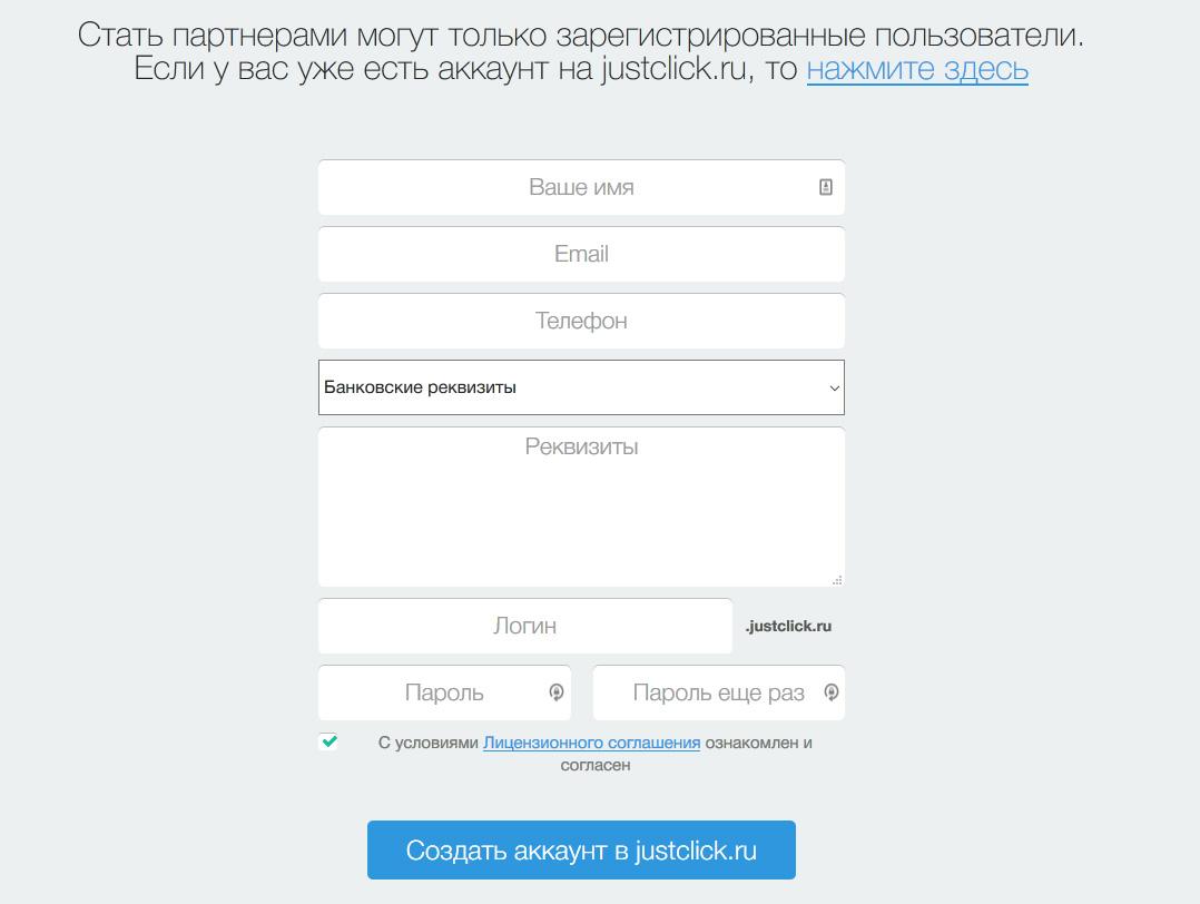 Форма регистрации партнерского аккаунта в Justclick