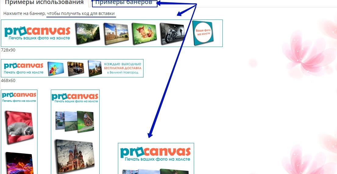 Вкладка меню - Примеры банеров для партнера со ссылками