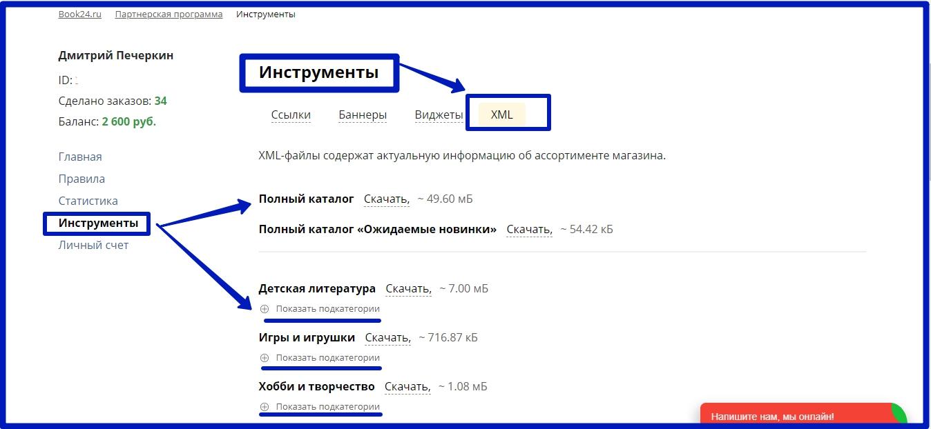 Кабинет партнера. Инструменты. XML - ссылки