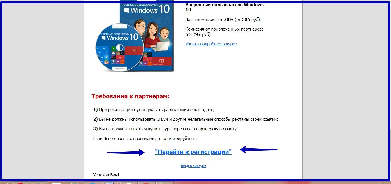Регистрация в партнерке Максима Негодова