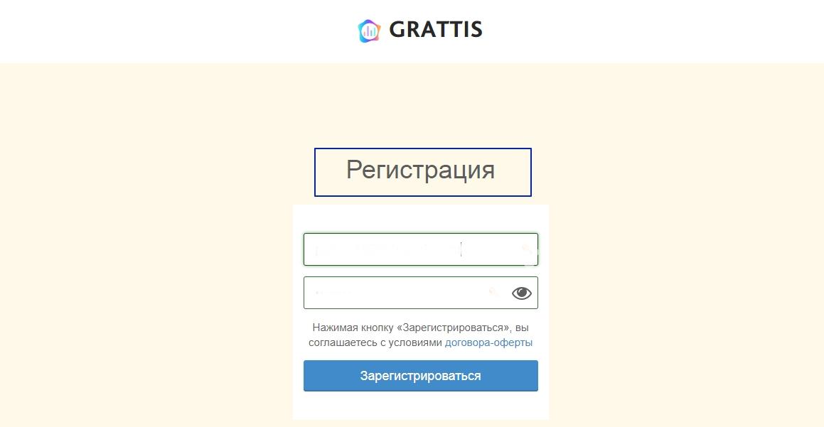 Вкладка меню - Регистрация