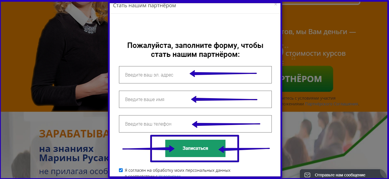 Форма регистрации в партнёрскую программу