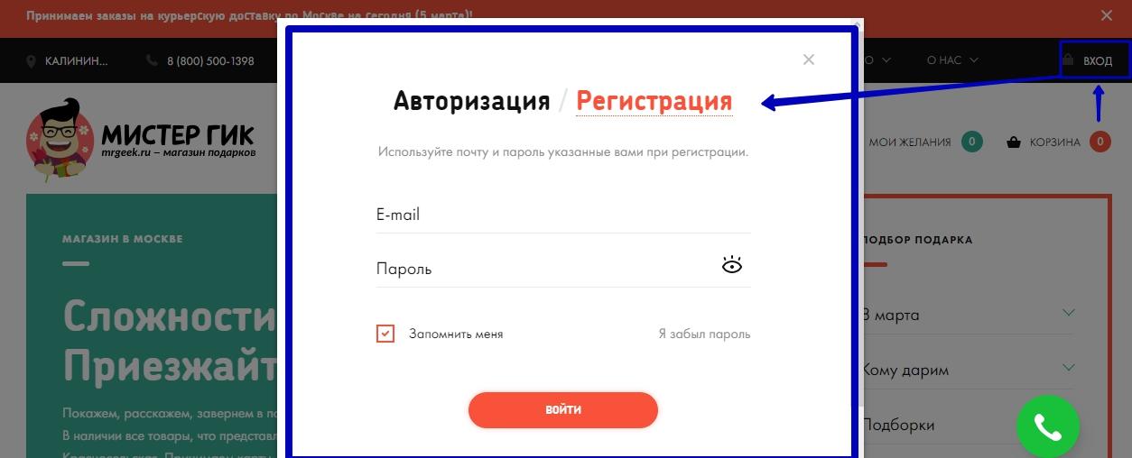 Главная страница сайта. Вход-Регистрация