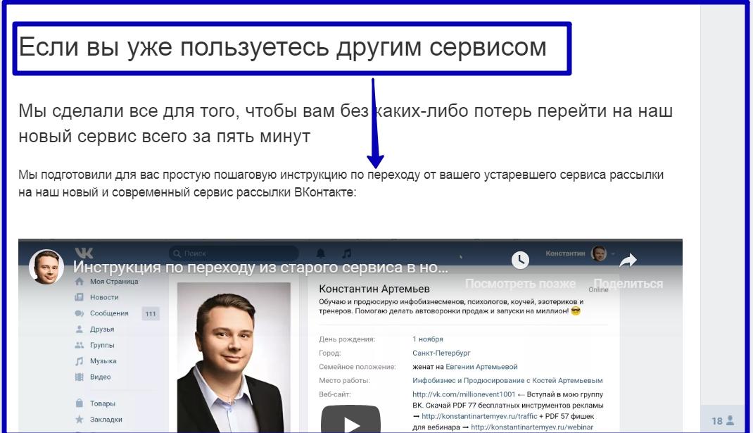 Видеоинструкция по переходу из старого сервиса рассылок в новый ArtSend