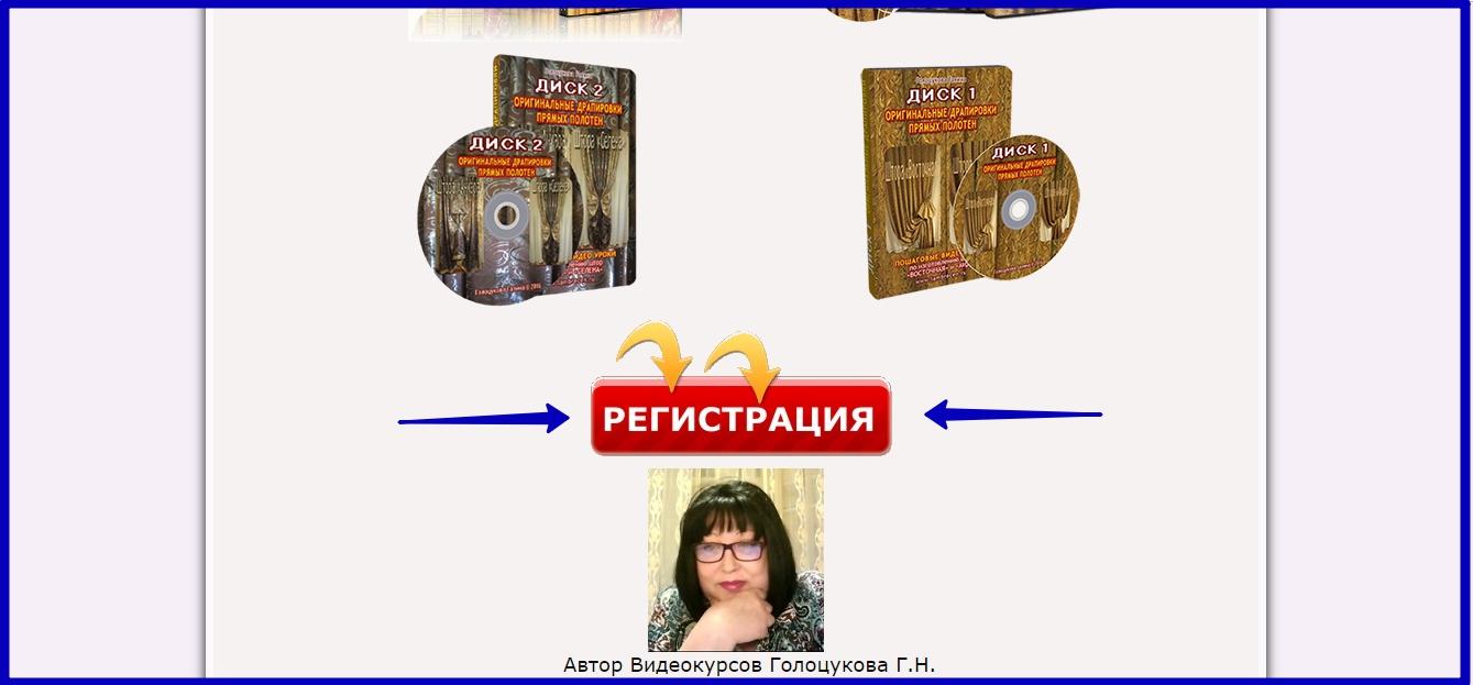 Регистрация в партнерке Галины Голоцуковой