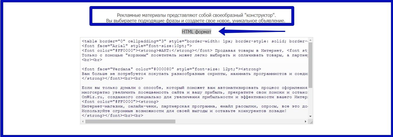 Кабинет партнера. Рекламные материалы. HTML формат