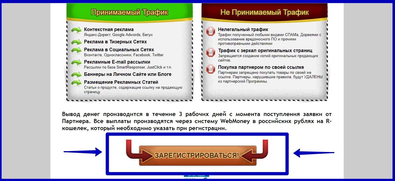 Регистрация в партнерской программе