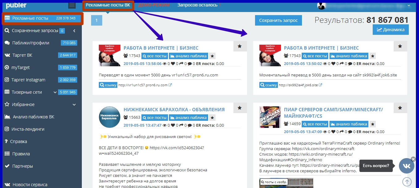 Сервис. Рекламные посты в ВК