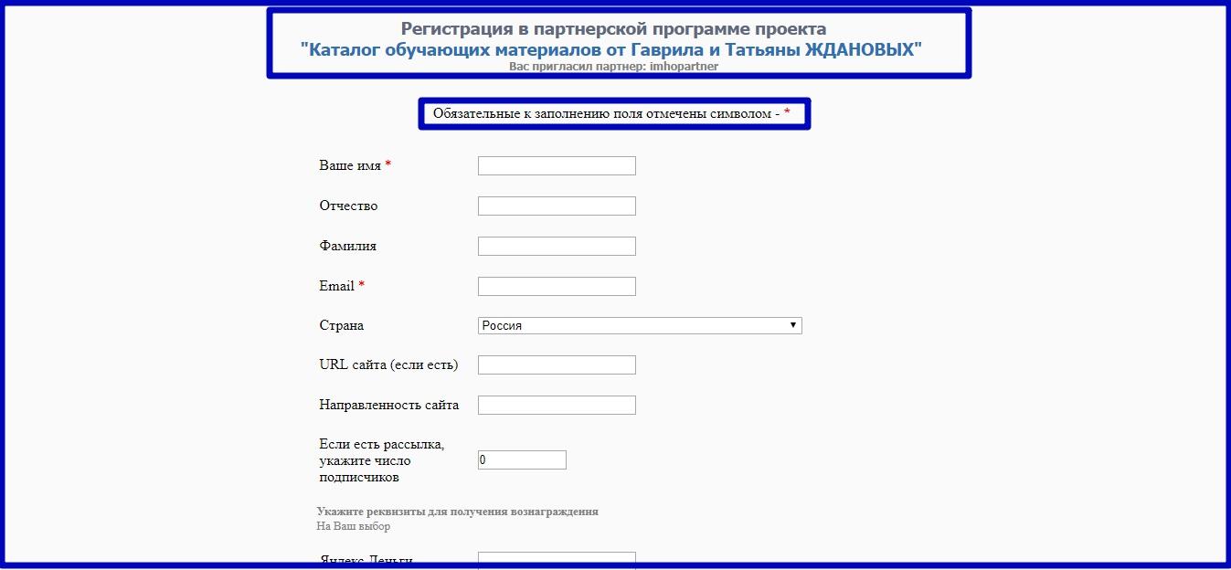 Форма регистрации в программе