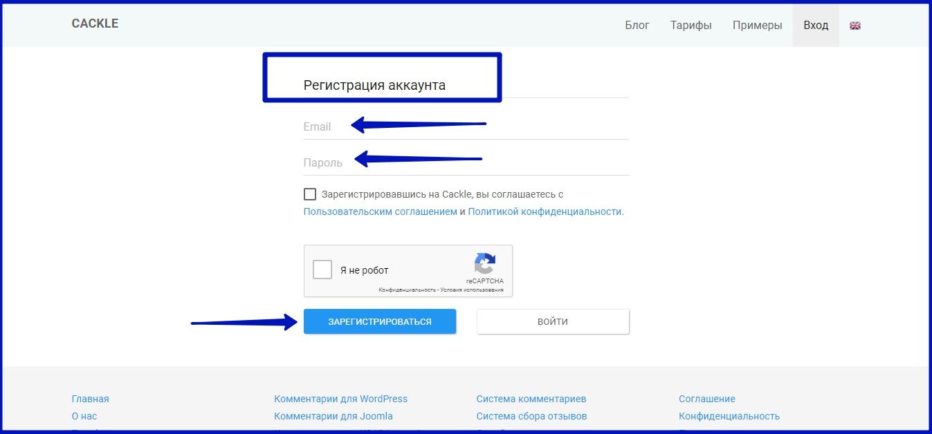 Регистрация аккаунта Cackle 2