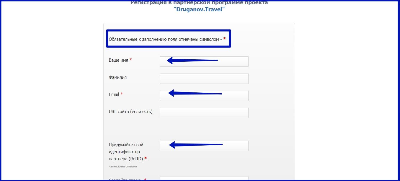 Регистрация в партнерской програме