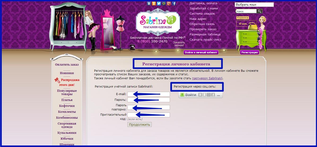 Регистрации в партнерской программе