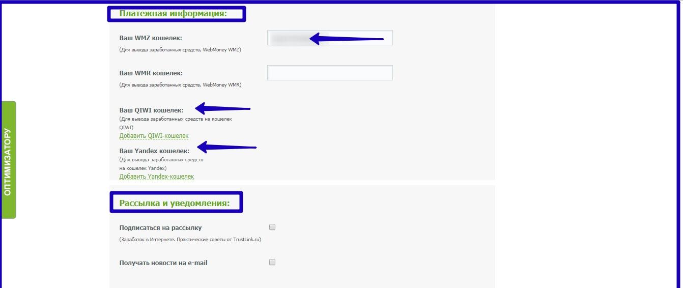 Профиль пользователя 2