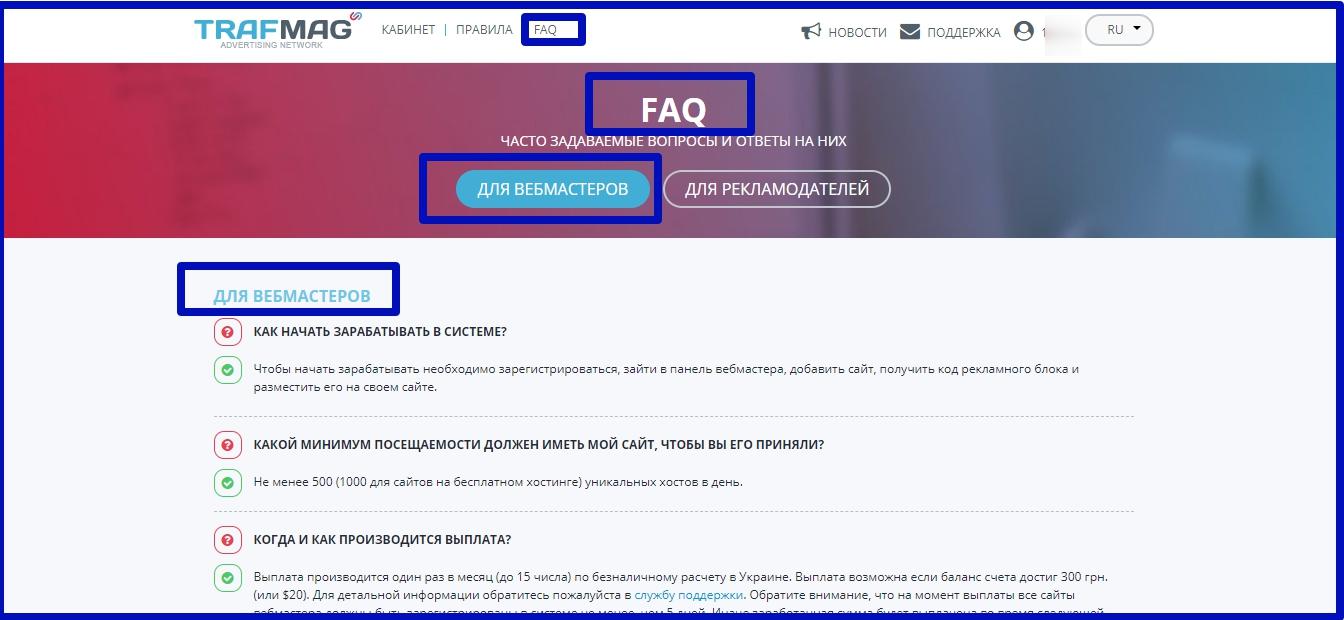 Кабинет партнера. FAQ