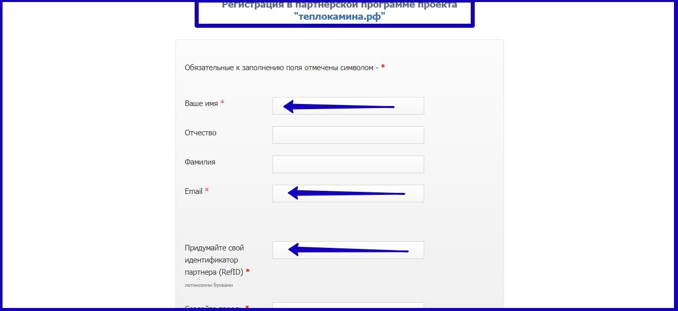 Регистрация в партнерке 1