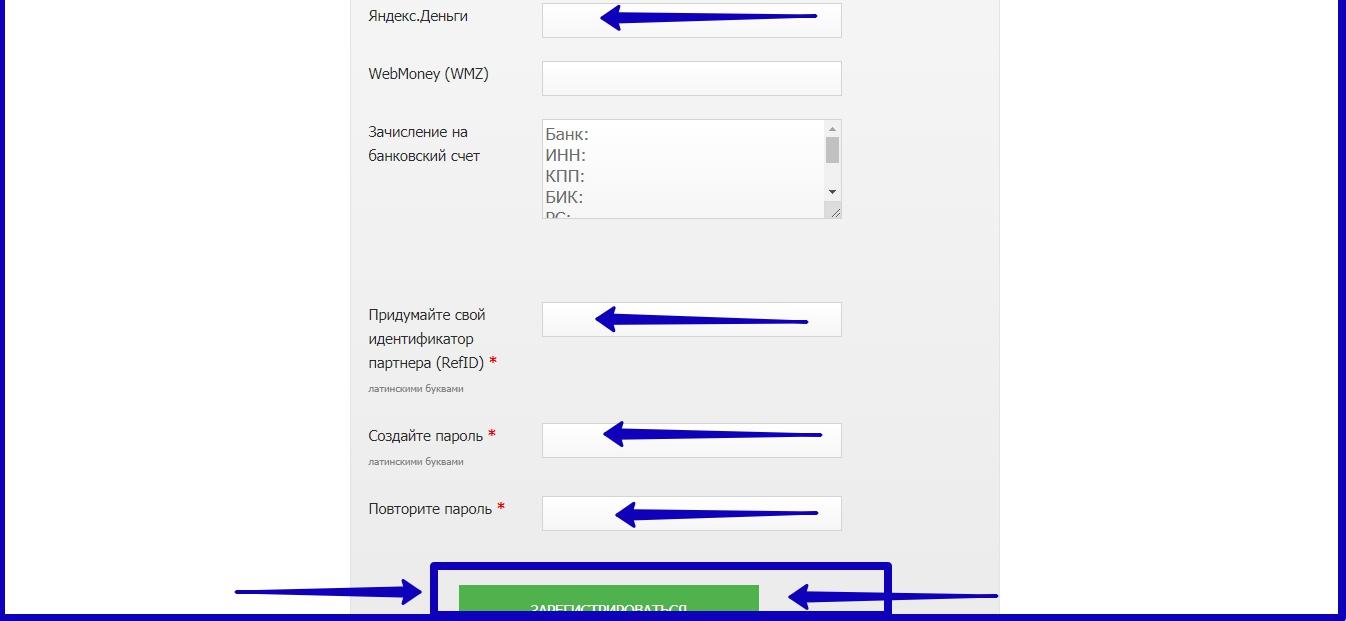 Регистрация в партнерке 2