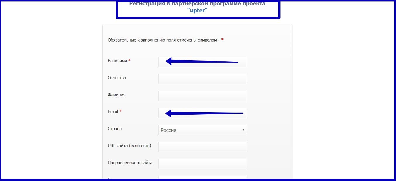 Форма регистрации в партнерской программе 1