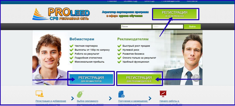 Регистрация в партнерке