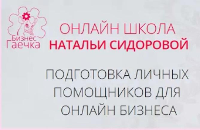 БизнесГаечка Онлайн-школа Натальи Сидоровой
