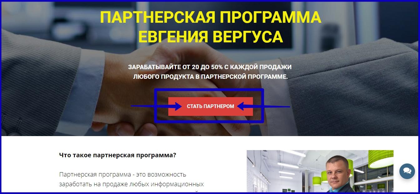 Партнерка Евгения Вергуса. Регистрация