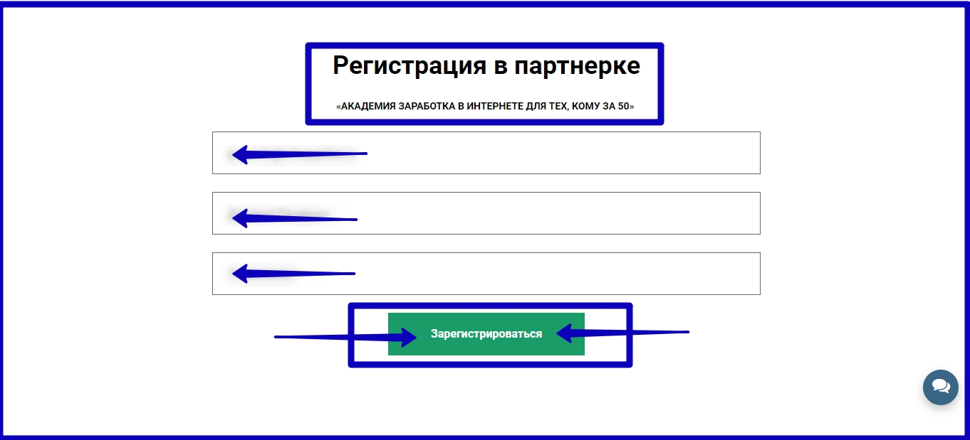 Регистрация в партнерской программе. Форма регистрации
