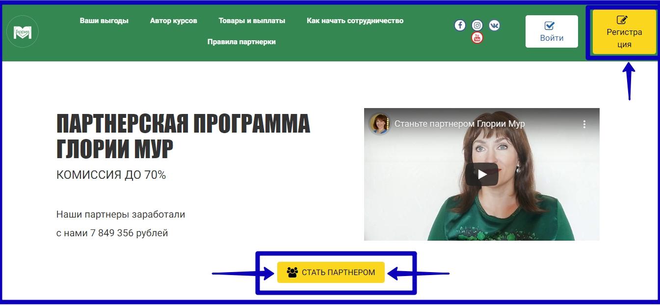 Регистрация в партнерской программе Глории Мур