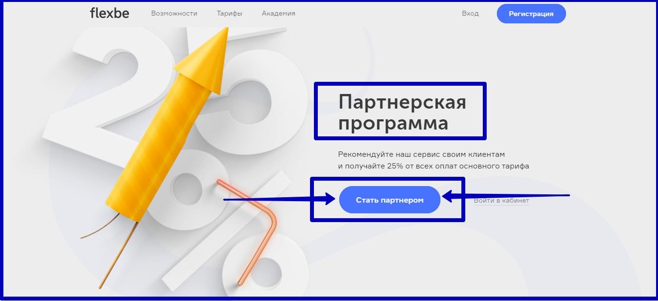 Регистрации в партнерке Flexbe