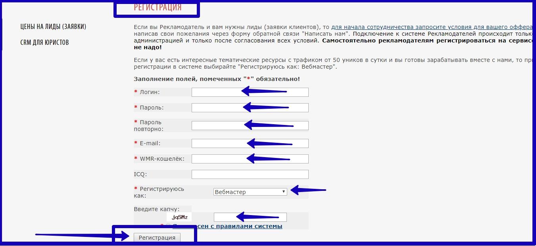 Форма регистрация в партнерской программе