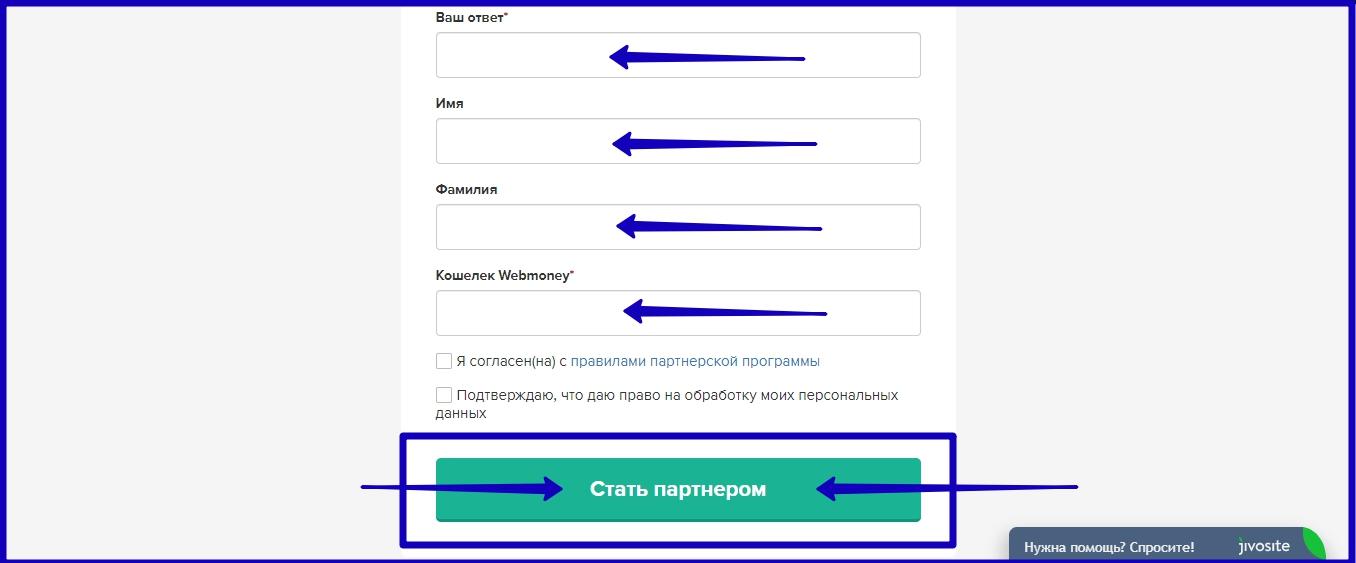 Форма регистрации в партнерской программе