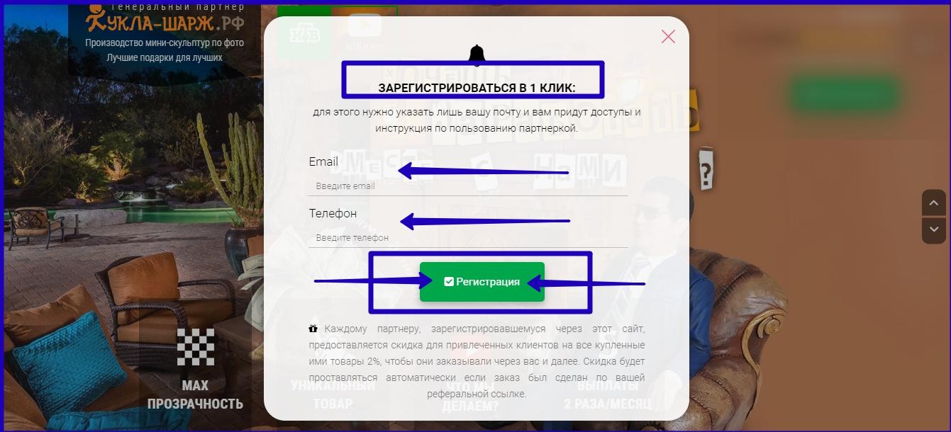 Форма регистрация в партнерка