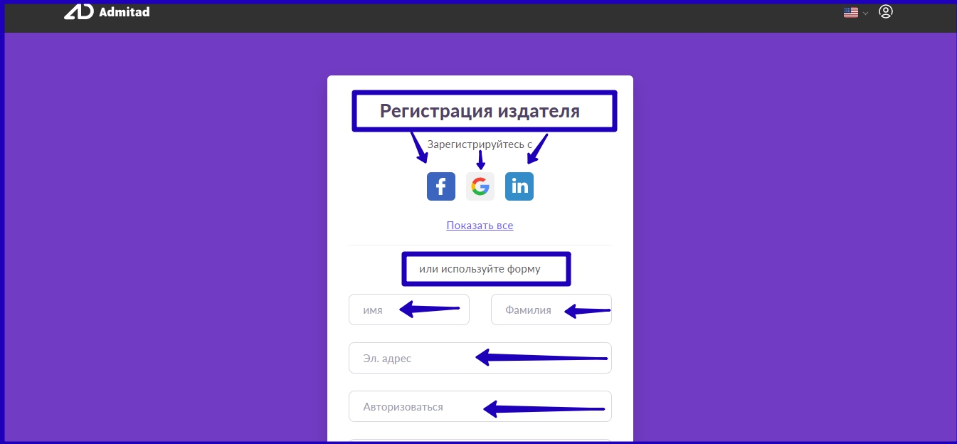 Форма регистрации в партнерке 2