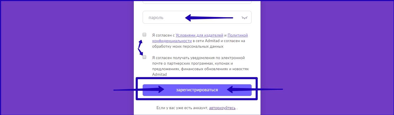 Форма регистрации в партнерка 3
