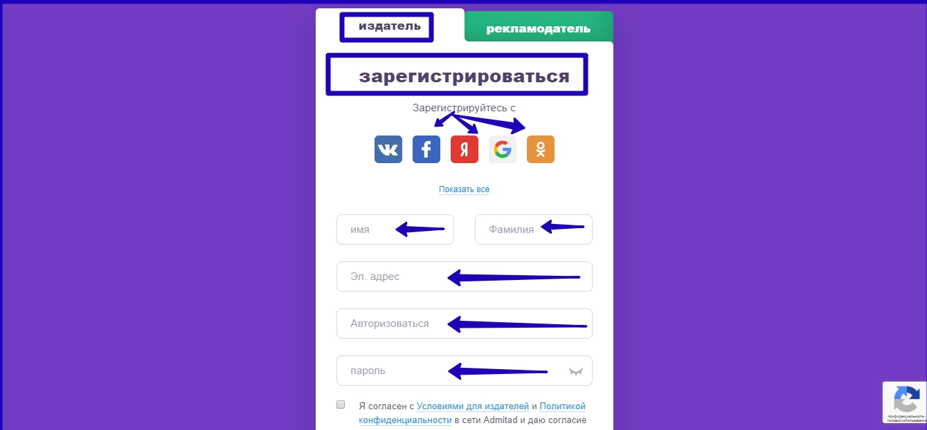 Форма регистрации партнерской программы